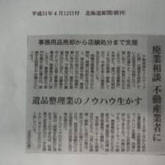 新規事業である「廃業支援」事業が北海道新聞に掲載されました