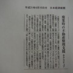 新規事業である「廃業支援」が日本経済新聞に掲載されました。